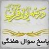 درسهایی از قرآن 08/07/95